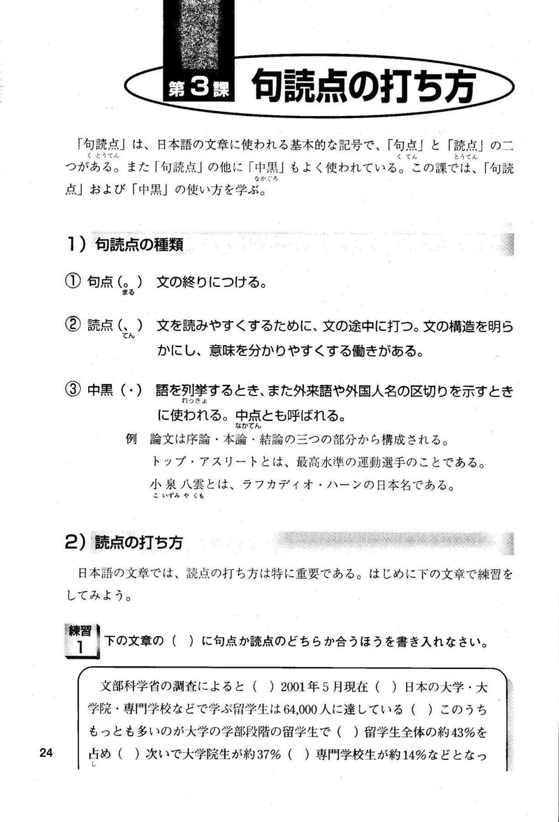 How to Write Japanese Essays - White Rabbit Japan Shop - 2