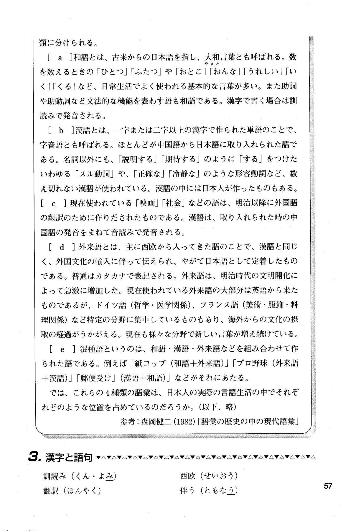 japan and the west essay Closing of japan to the west websites and resources christianity in the   websites and sources on momoyama period: essay on epoch of unification.
