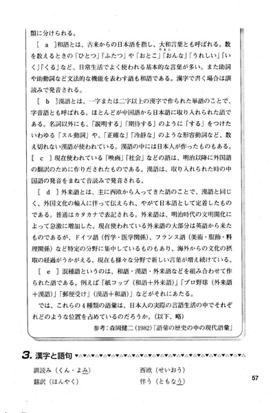 Health Care Essay Topics Kana And Kanji Practice Paper Large Health Essay Writing also Population Essay In English Japanese Essay Structure  Buy Original Essays Online Thesis Example Essay
