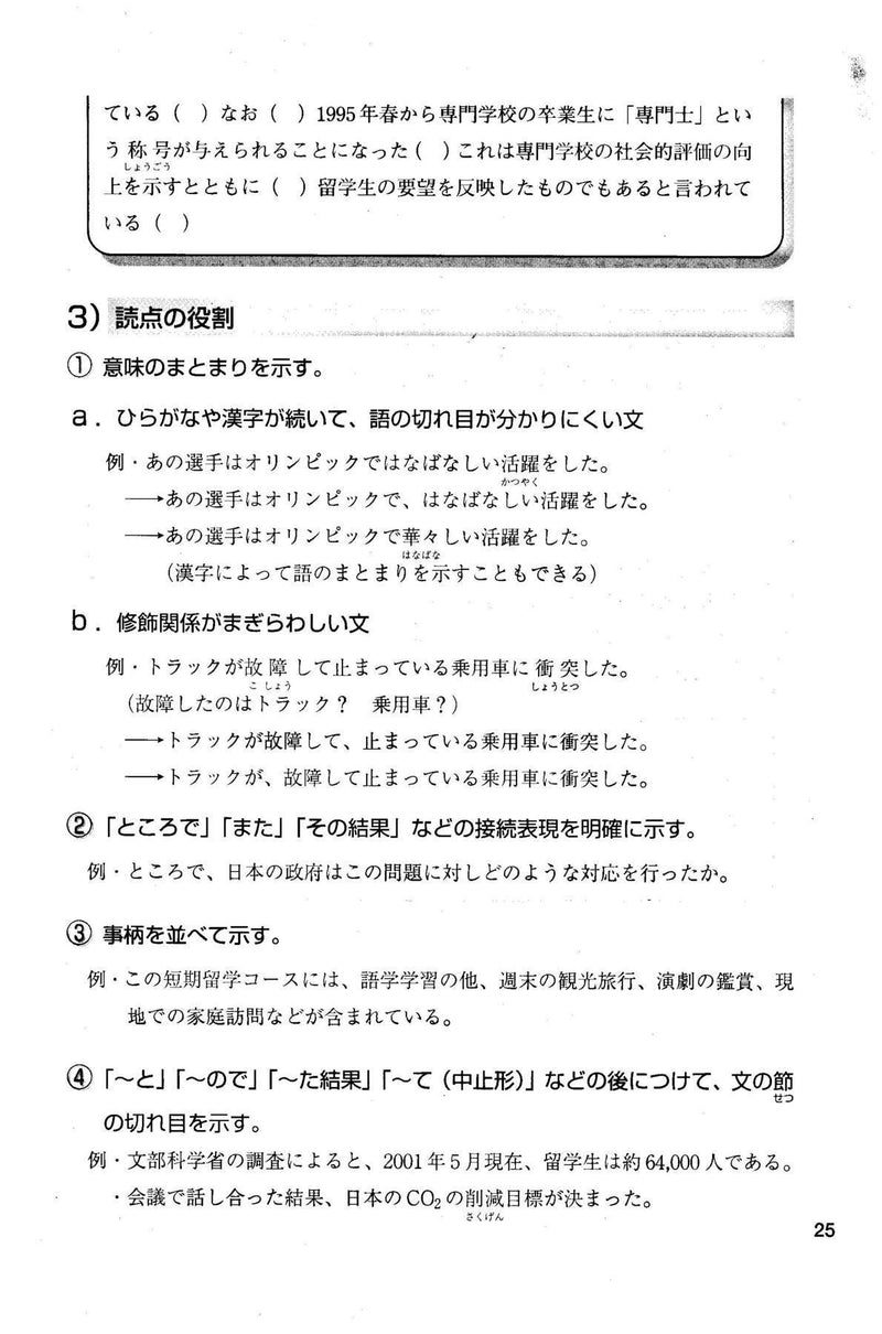 How to Write Japanese Essays - White Rabbit Japan Shop - 3