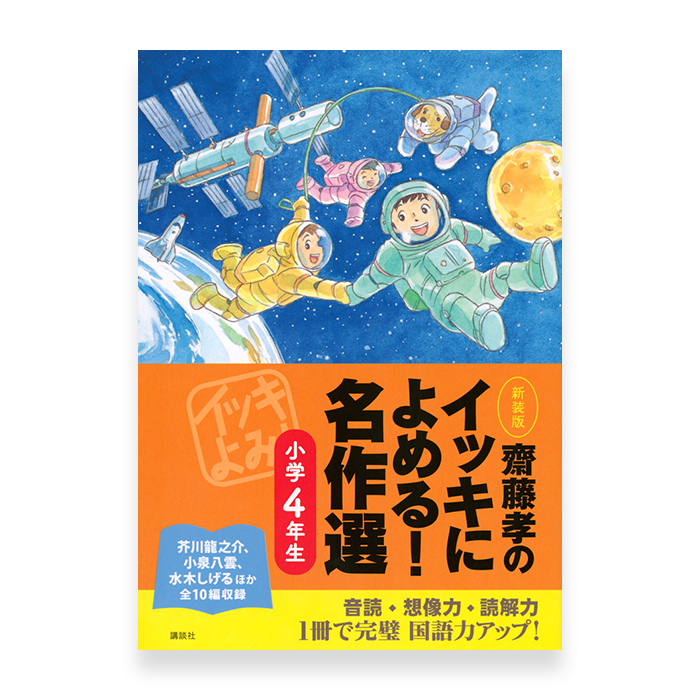 Stories You Can Read Smoothly - Ikki Ni Yomeru 4th Grade