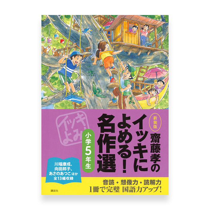 Stories You Can Read Smoothly - Ikki Ni Yomeru 5th Grade