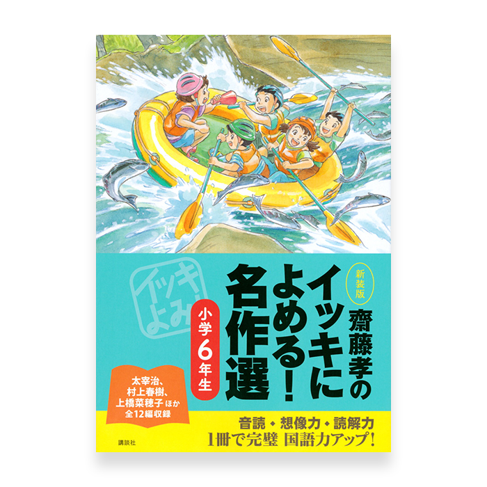 Stories You Can Read Smoothly - Ikki Ni Yomeru 6th Grade