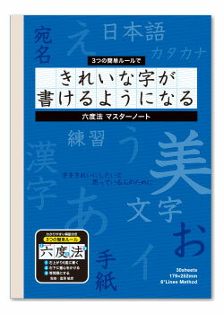 Learn to Write Japanese Beautifully - Practice Notebook (Renshucho)
