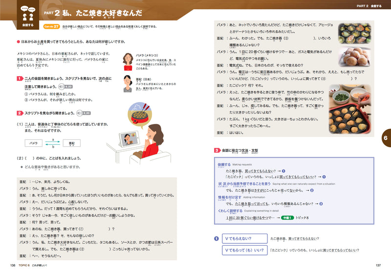 Marugoto Japanese Language and Culture B1 Intermediate 2