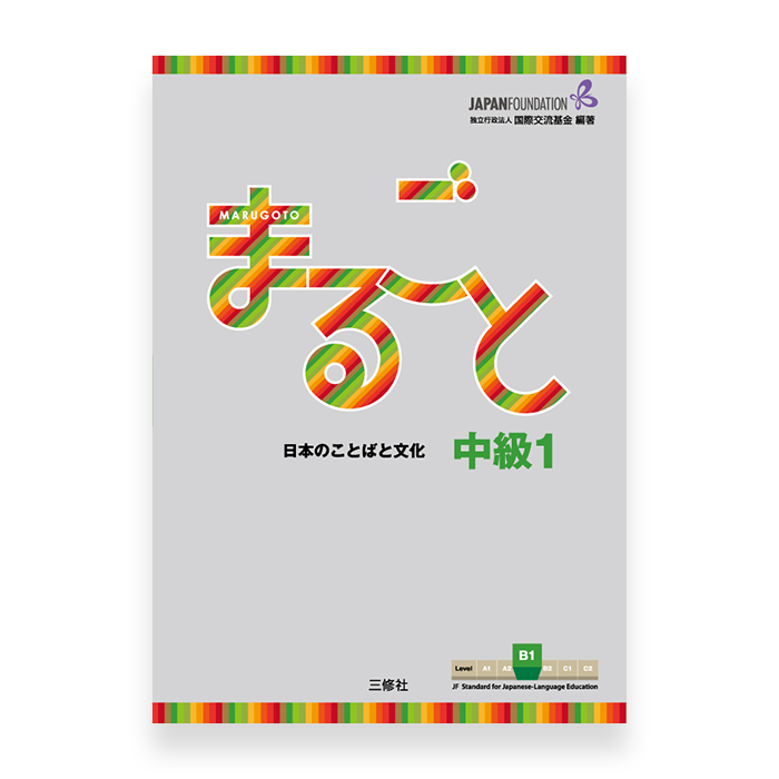Marugoto Japanese Language and Culture B1 Intermediate 1