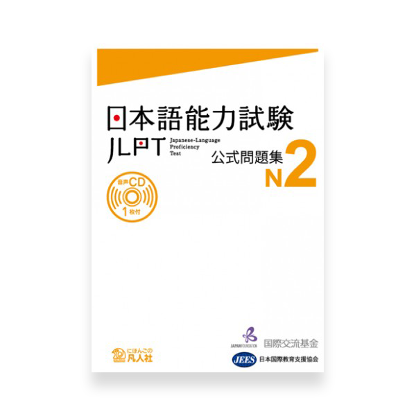 JLPT N2 Official Practice Workbook