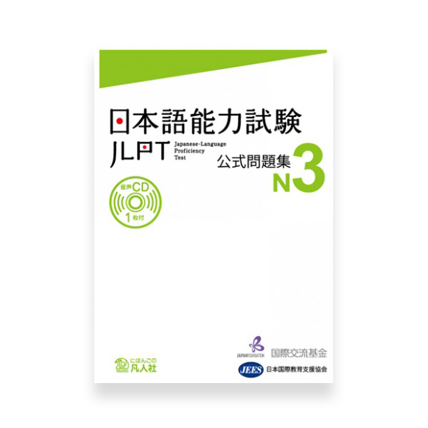 JLPT N3 Official Practice Workbook