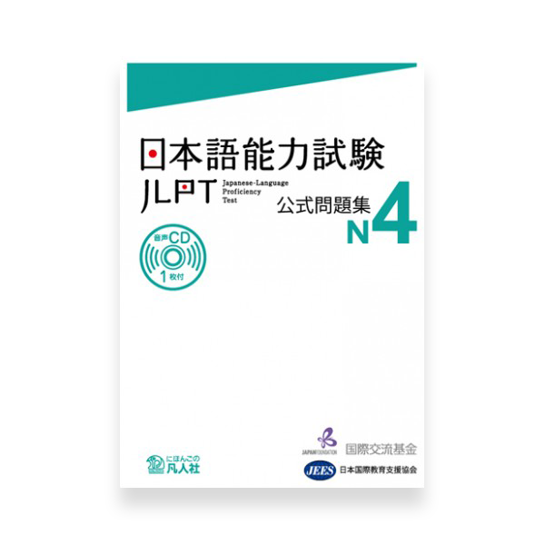 JLPT N4 Official Practice Workbook