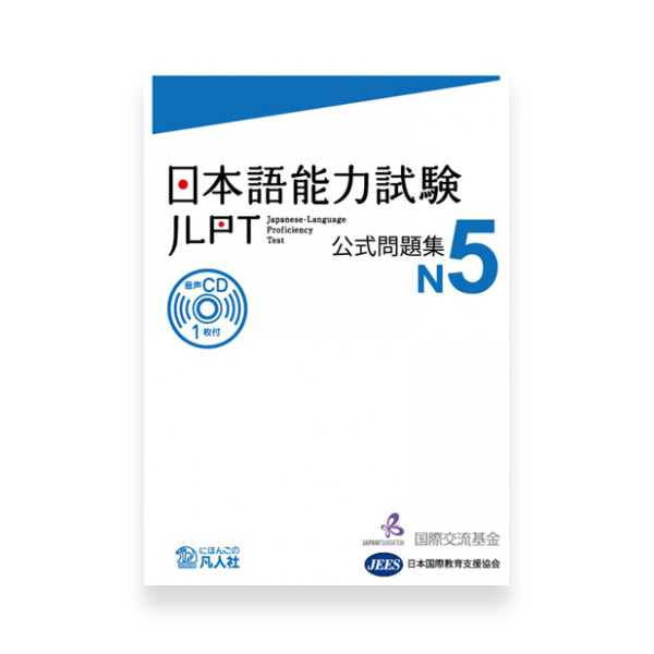 JLPT N5 Official Practice Workbook Cover