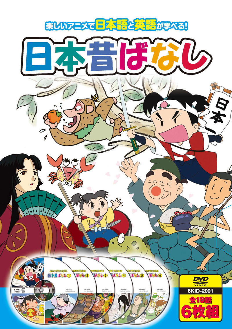 Japanese Fairy Tales a set of 6DVD - White Rabbit Japan Shop - 1