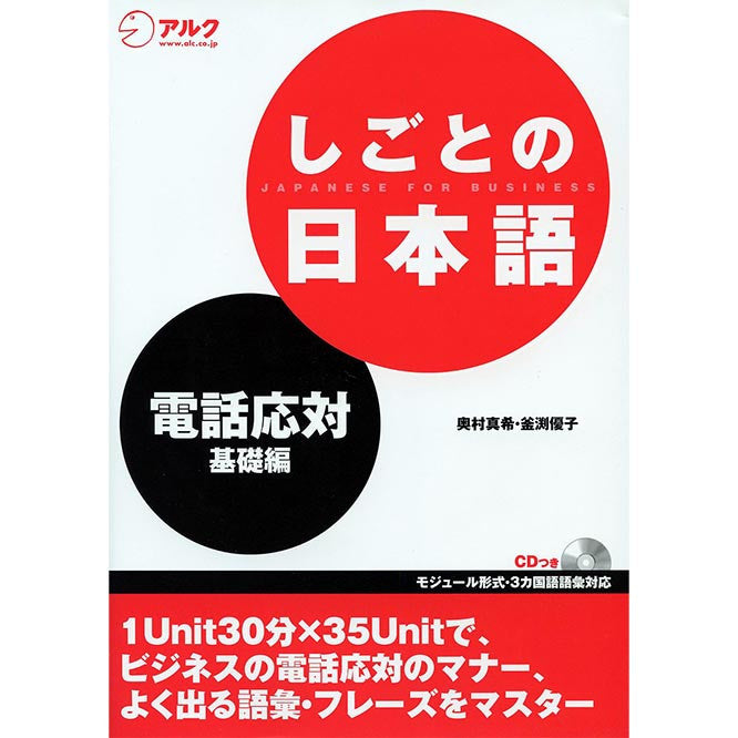 Japanese for Business: How to Make Business Phone Calls - White Rabbit Japan Shop - 1