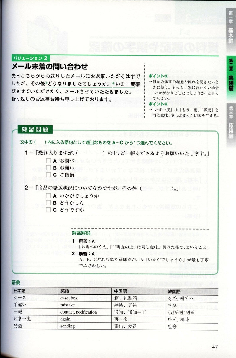 Japanese for Business: How to write Business Mail in Japanese - White Rabbit Japan Shop - 5