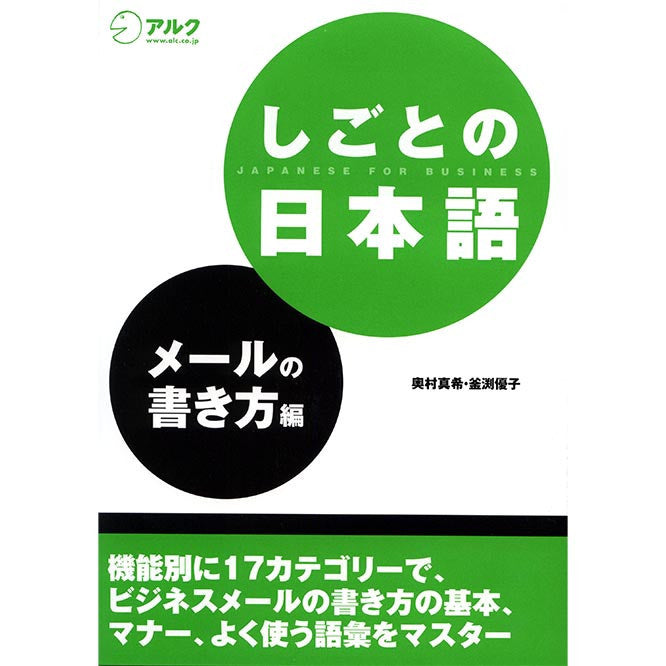 Japanese for Business: How to write Business Mail in Japanese - White Rabbit Japan Shop - 1