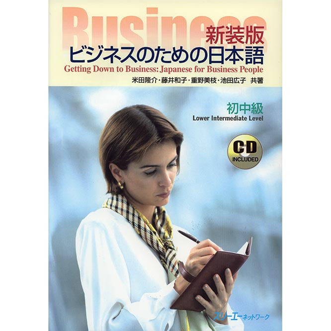 Japanese for Business People: Getting Down to Business (w/CD) [Lower Intermediate Level] - White Rabbit Japan Shop - 1