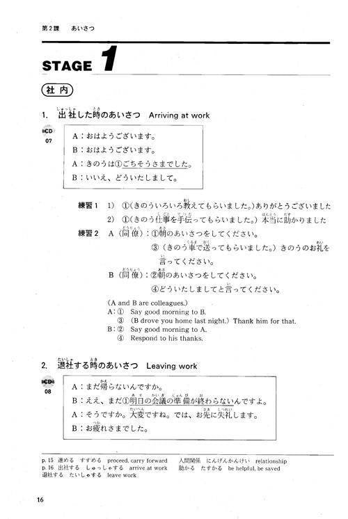 Japanese for Business People: Getting Down to Business (w/CD) [Lower Intermediate Level] - White Rabbit Japan Shop - 2