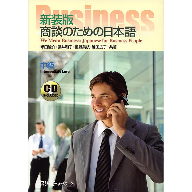 Japanese for Business People: We Mean Business (w/CD) [Intermediate Level] - White Rabbit Japan Shop - 1