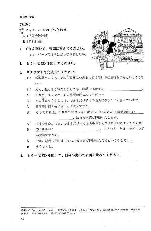 Japanese for Business People: We Mean Business (w/CD) [Intermediate Level] - White Rabbit Japan Shop - 3
