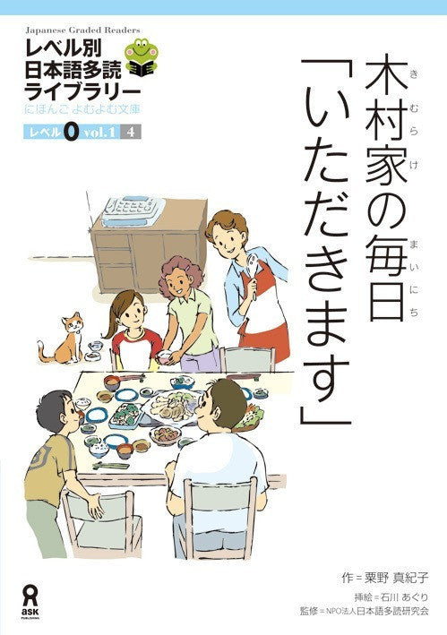 Japanese Graded Readers Level 0 - Vol. 1 Family with cat having dinner
