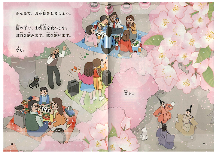 Japanese Graded Readers Level 0 - Vol. 1 Sakura hanami party in the park