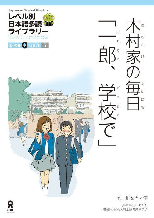 Japanese Graded Readers Level 0 - Vol. 1 Boy and Girl leaving school Story 5