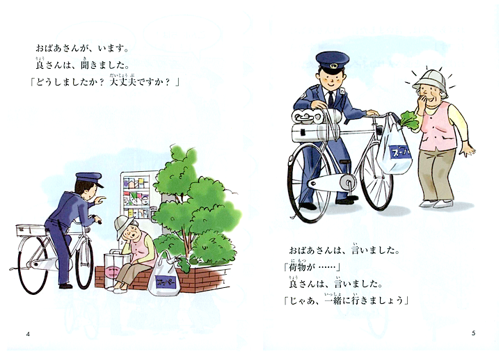 Japanese Graded Readers Level 0 - Vol. 1 woman asking police officer for help