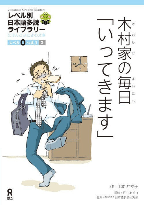 Japanese Graded Readers Level 0 - Vol. 1 (includes CD) salaryman story 3