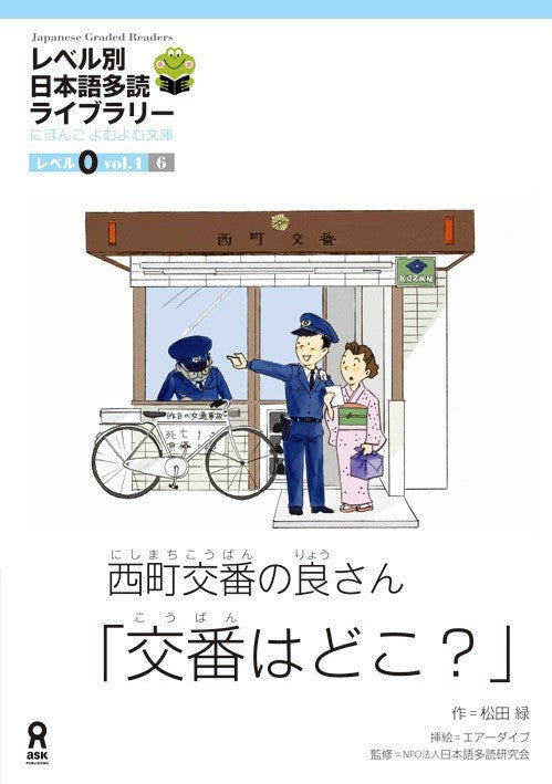 Japanese Graded Readers Level 0 - Vol. 1 woman asking for help at police station