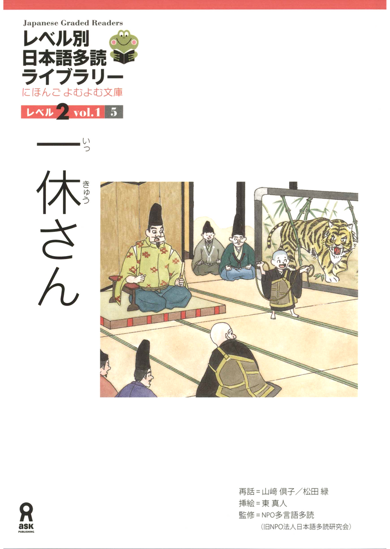 Japanese Graded Readers Level 2 - Vol. 1 (includes CD) - White Rabbit Japan Shop - 6
