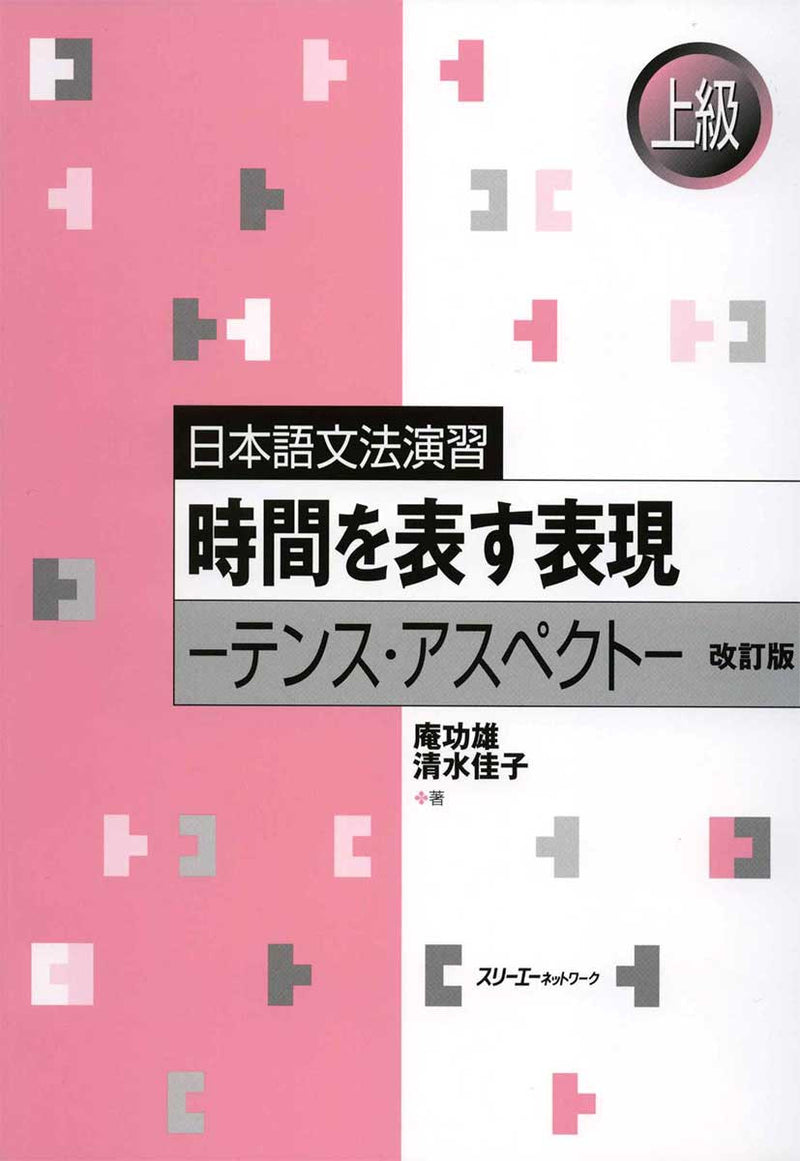 Japanese Grammar Training: Time Expressions - White Rabbit Japan Shop - 1