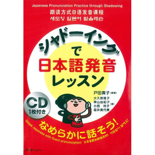 Japanese Pronunciation Practice through Shadowing - White Rabbit Japan Shop - 1