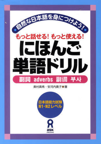 Nihongo Tango Drills - Adverbs - White Rabbit Japan Shop