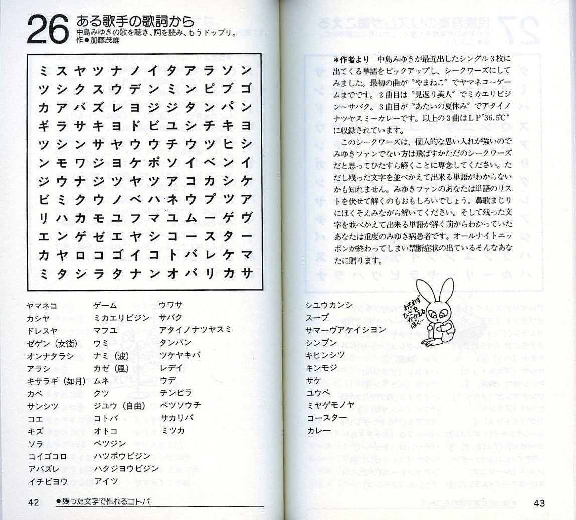 japanese word search vol 1 white rabbit japan shop 2