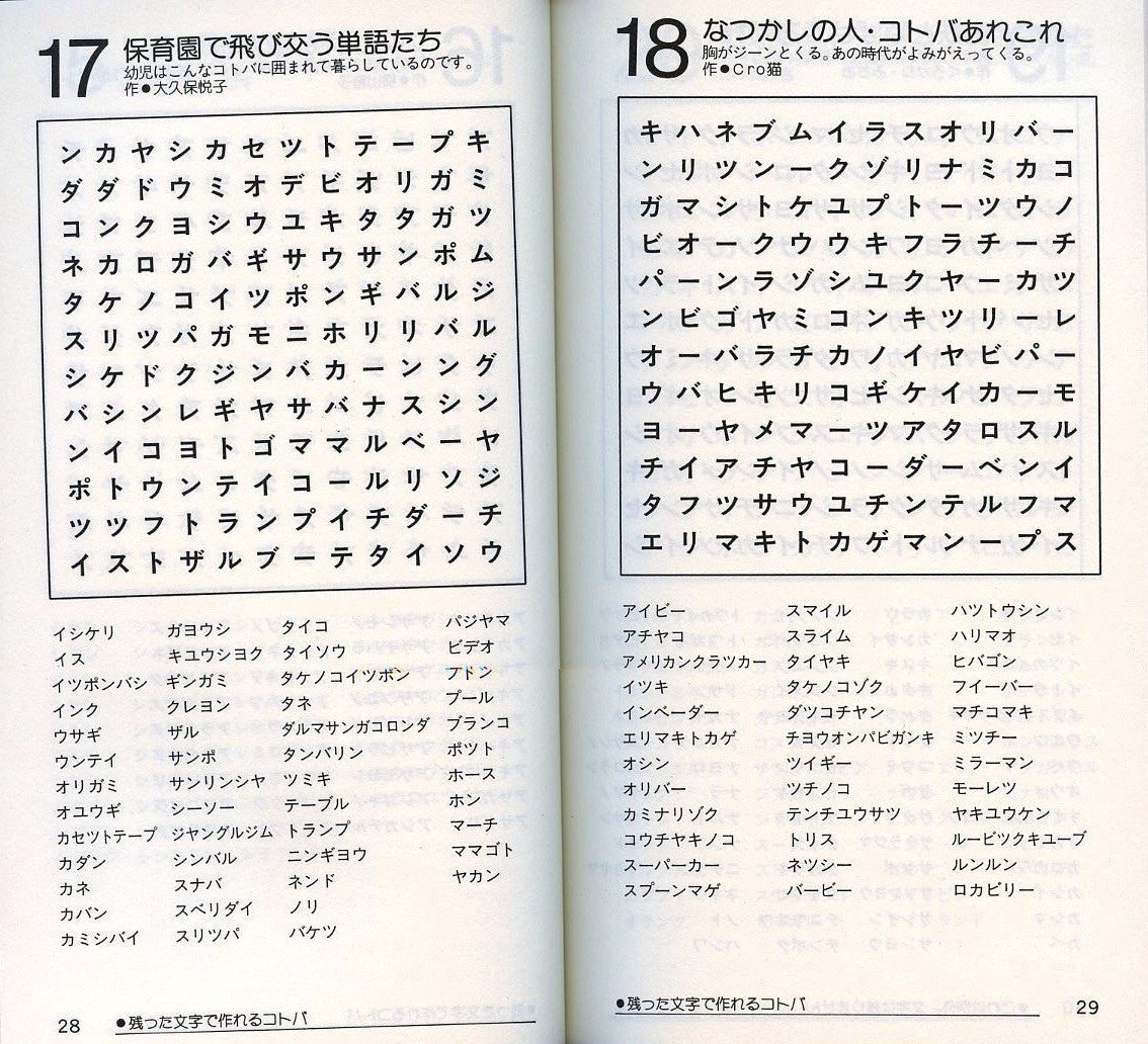 japanese word search vol 1 white rabbit japan shop 3
