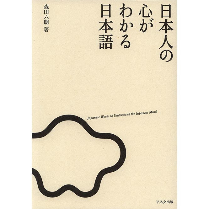 Japanese Words to Understand the Japanese Mind - White Rabbit Japan Shop - 1