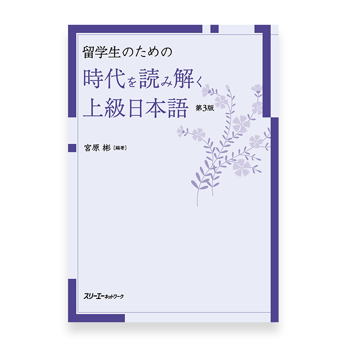 Penetrating Contemporary Japan: Advanced Japanese for International Students