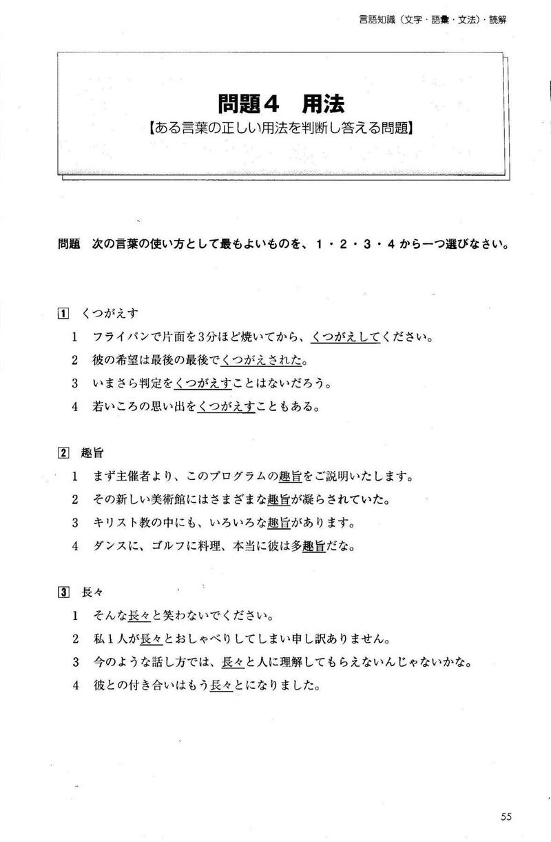 JLPT N1 Mock Test [Revised Edition] - White Rabbit Japan Shop - 4