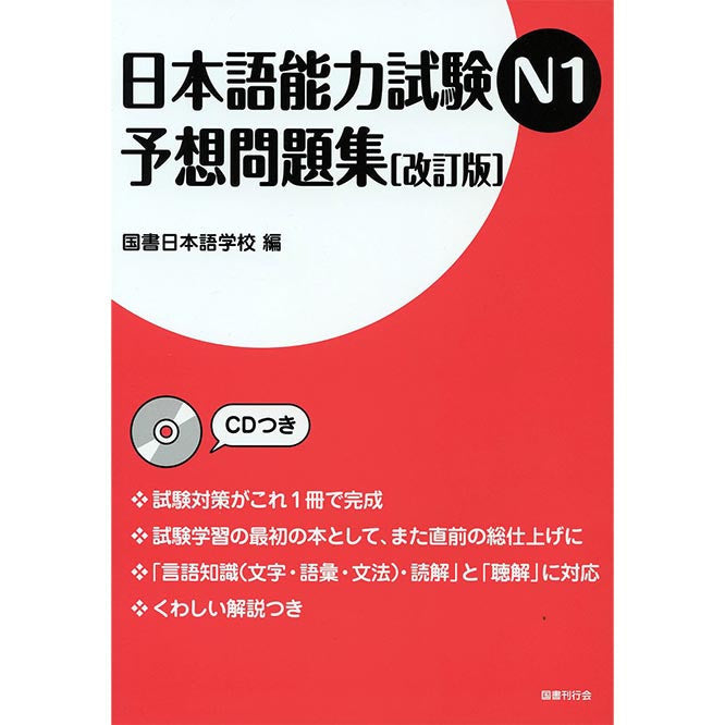 JLPT N1 Mock Test [Revised Edition] - White Rabbit Japan Shop - 1