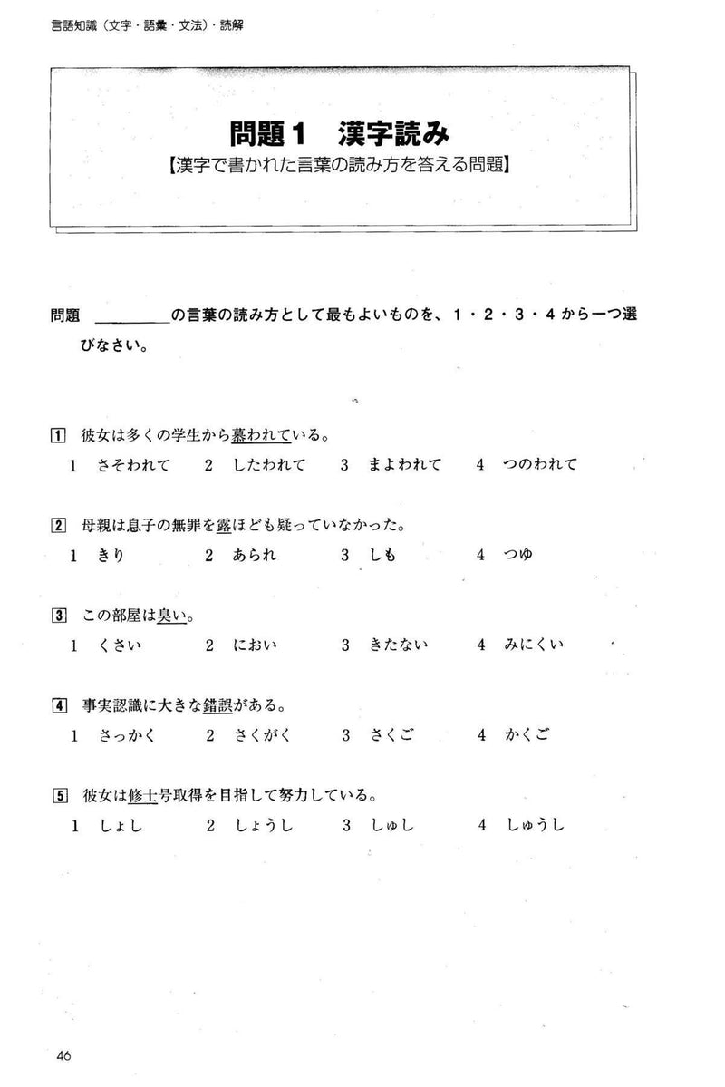 JLPT N1 Mock Test [Revised Edition] - White Rabbit Japan Shop - 3