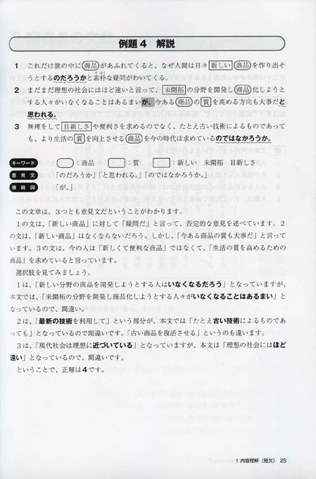 JLPT N1 Reading Thorough Training - White Rabbit Japan Shop - 4