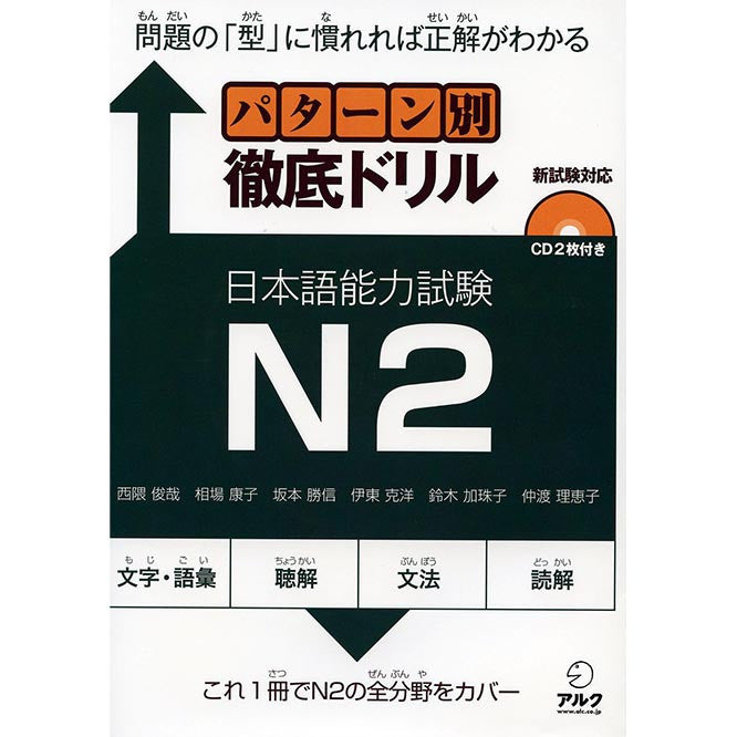 JLPT N2 Comprehensive Exam Exercises (Tettei Drill) - White Rabbit Japan Shop - 1