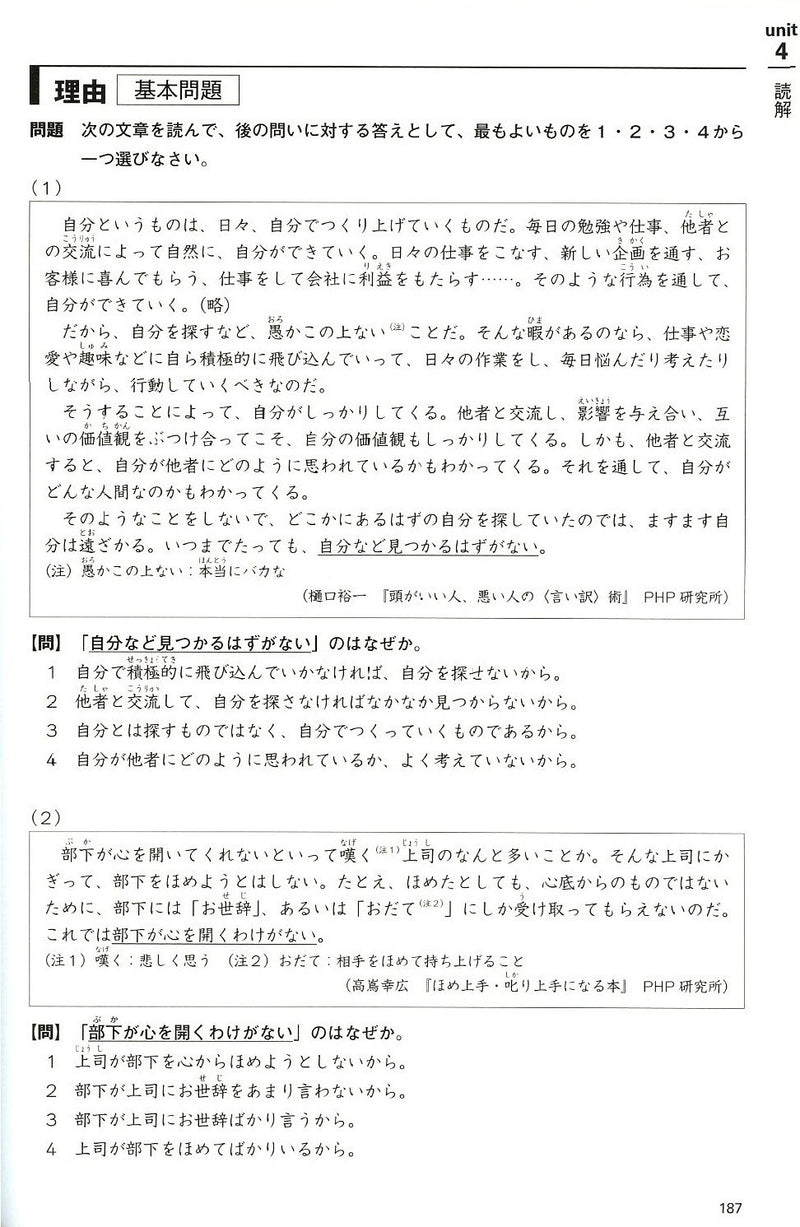 JLPT N2 Comprehensive Exam Exercises (Tettei Drill) - White Rabbit Japan Shop - 4