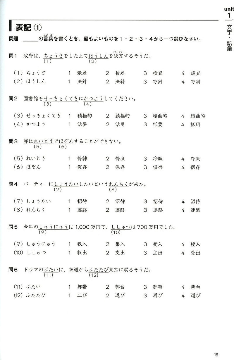 JLPT N2 Comprehensive Exam Exercises (Tettei Drill) - White Rabbit Japan Shop - 2