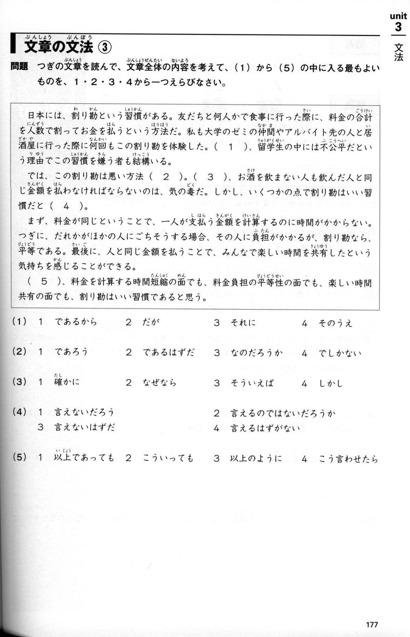 JLPT N3 Comprehensive Exam Exercises (Tettei Drill) - White Rabbit Japan Shop - 5