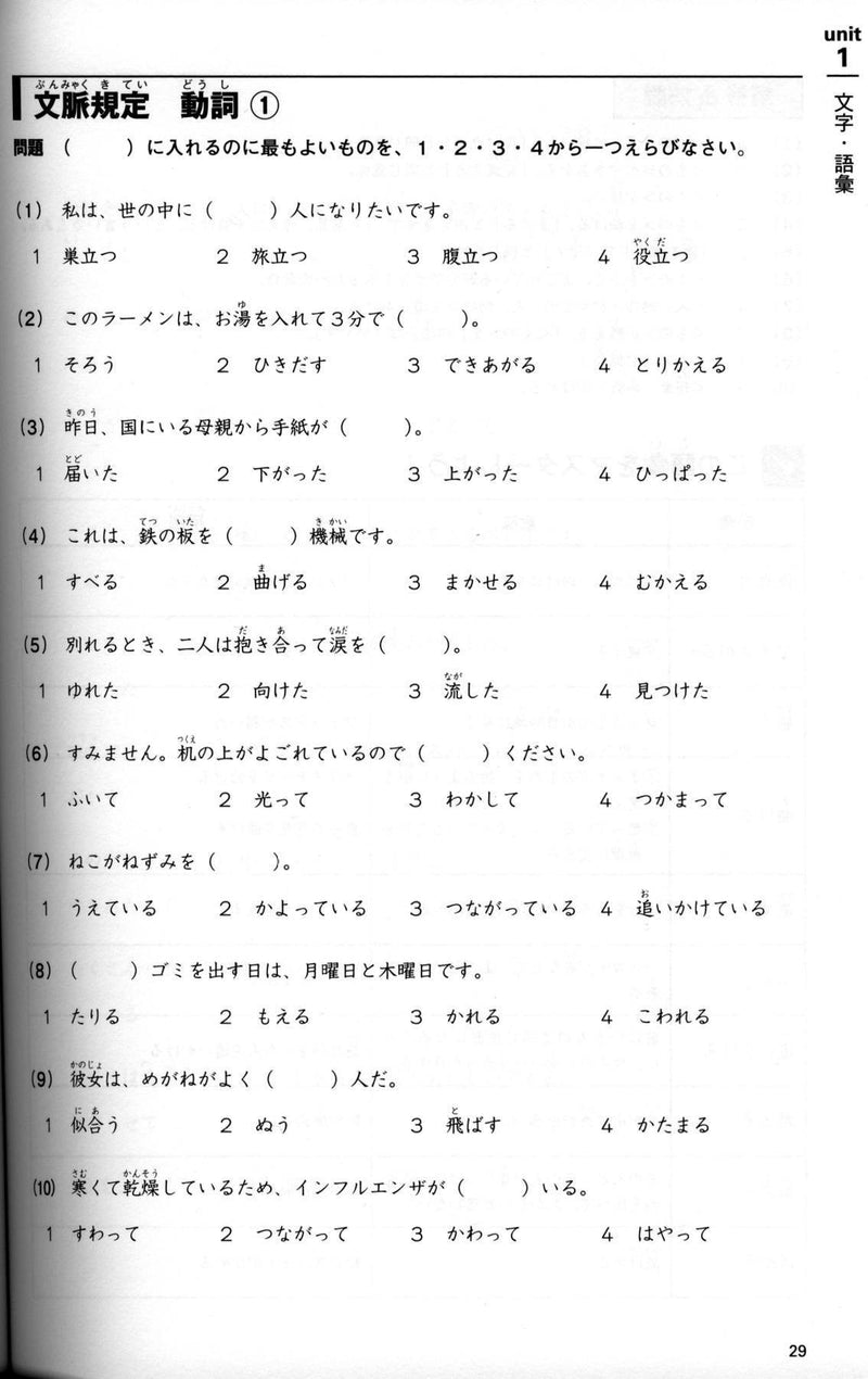 JLPT N3 Comprehensive Exam Exercises (Tettei Drill) - White Rabbit Japan Shop - 2