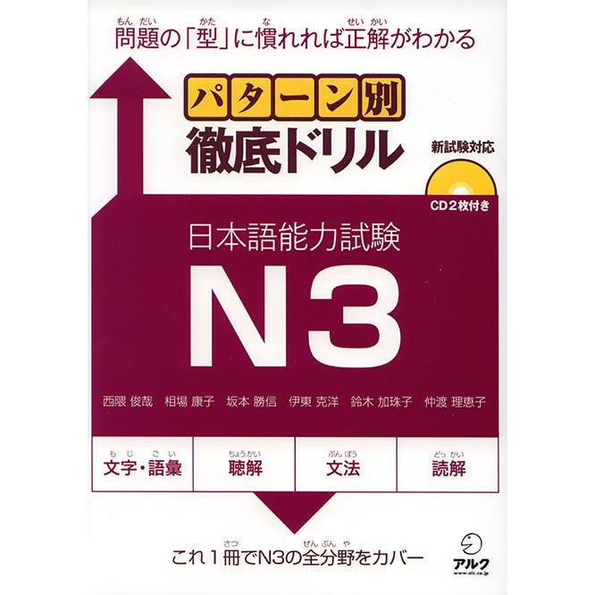 JLPT N3 Comprehensive Exam Exercises (Tettei Drill) - White Rabbit Japan Shop - 1