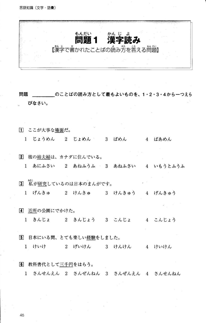 JLPT N3 Mock Test - White Rabbit Japan Shop - 2