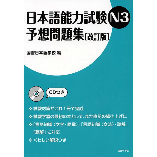 JLPT N3 Mock Test - White Rabbit Japan Shop - 1