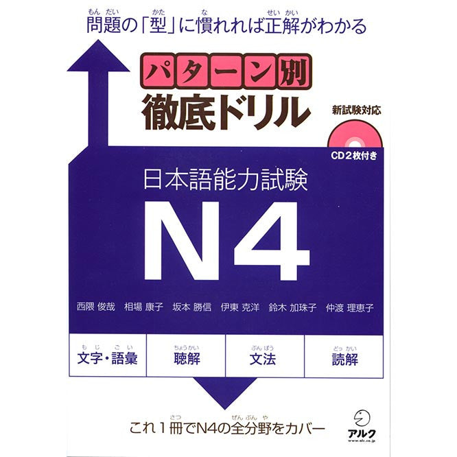 JLPT N4 Comprehensive Exam Exercises (Tettei Drill) - White Rabbit Japan Shop - 1