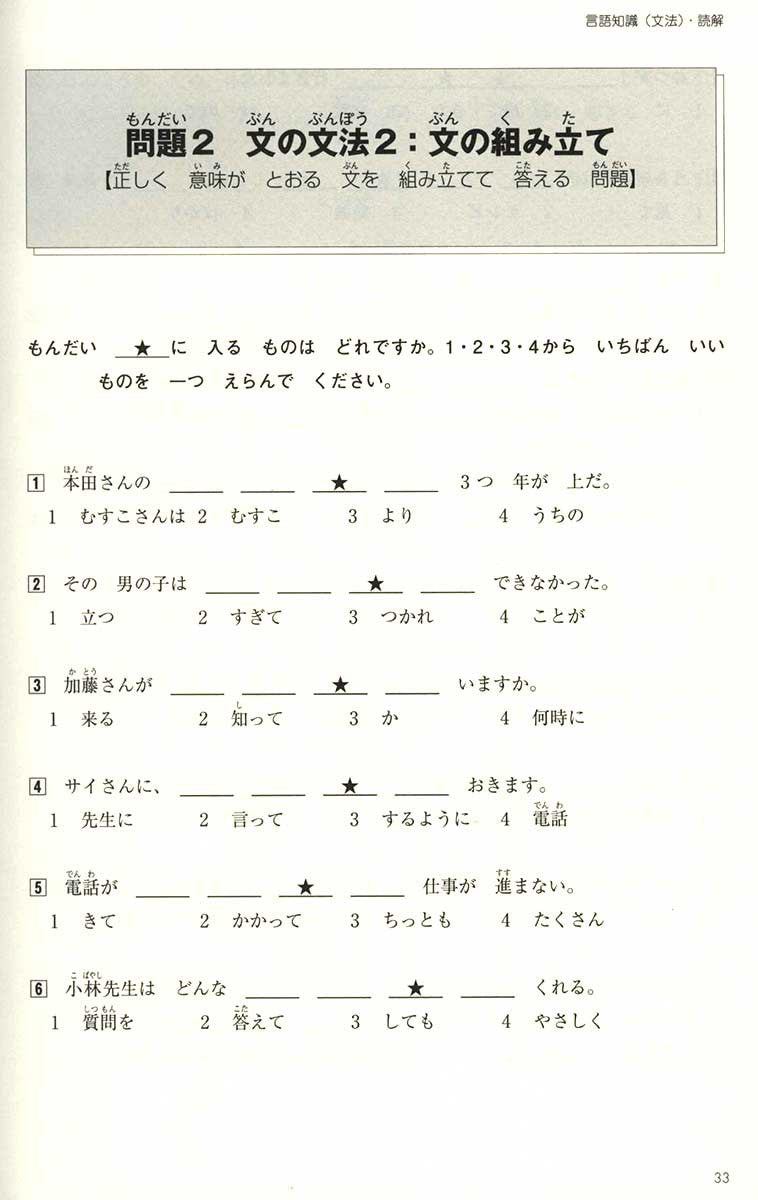 JLPT N4 Mock Test [Revised Edition] - White Rabbit Japan Shop - 3